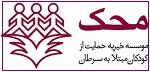 موسسه حمایت از کودکان سرطانی